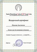 Подарочный сертификат на курсы рисунка