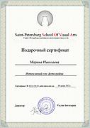 Подарочный сертификат на курсы фотографии